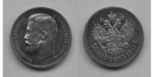 Россия. 50 копеек 1911 года. ЭБ.