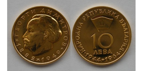 """Болгария. 10 левов 1964 года. """"20-я годовщина Народной Республики"""". Proof. Тираж 10000 шт. Золото."""