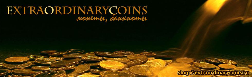 ExtraordinaryCoins.ru